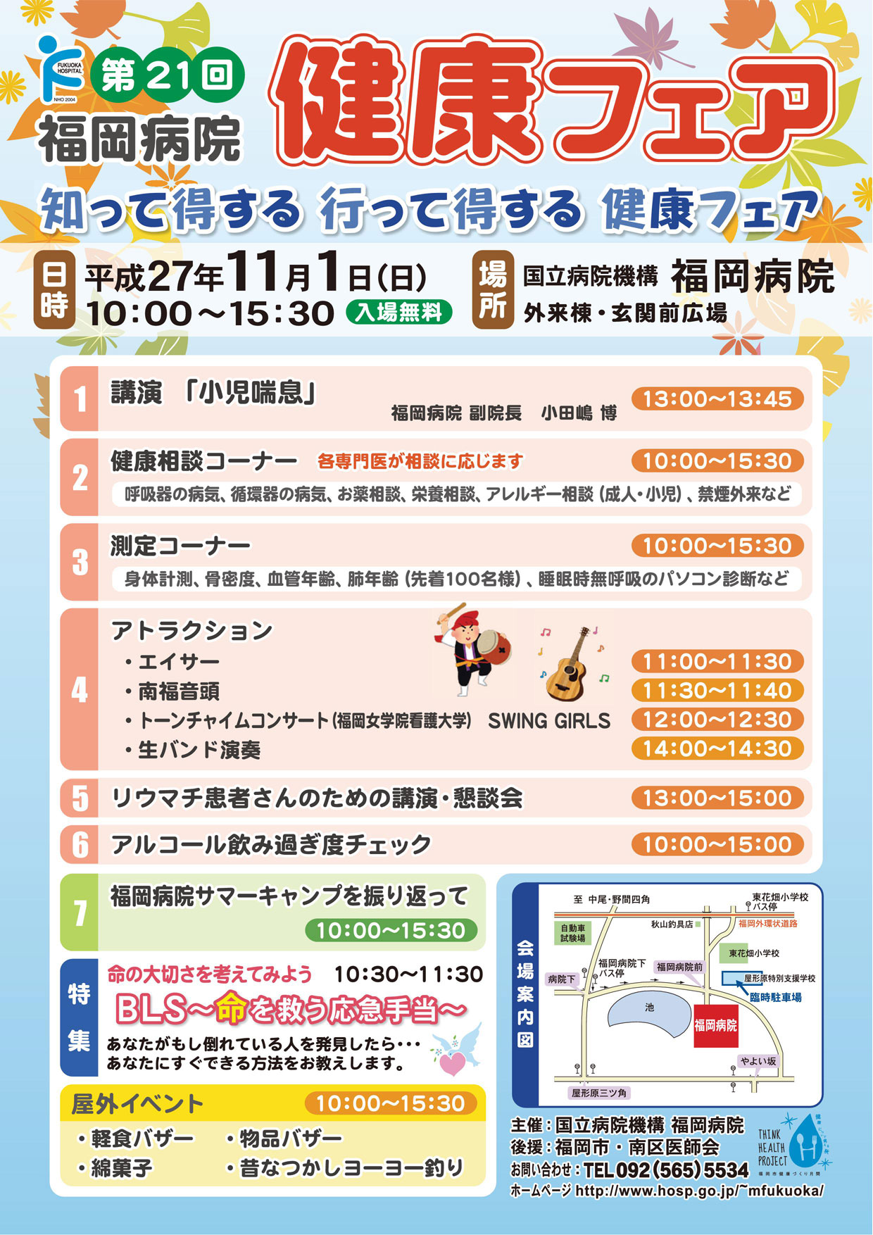 福岡病院 健康フェア