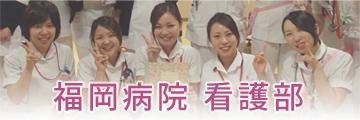 福岡病院 看護部