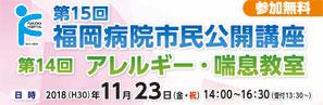 福岡病院 市民公開講座 2018