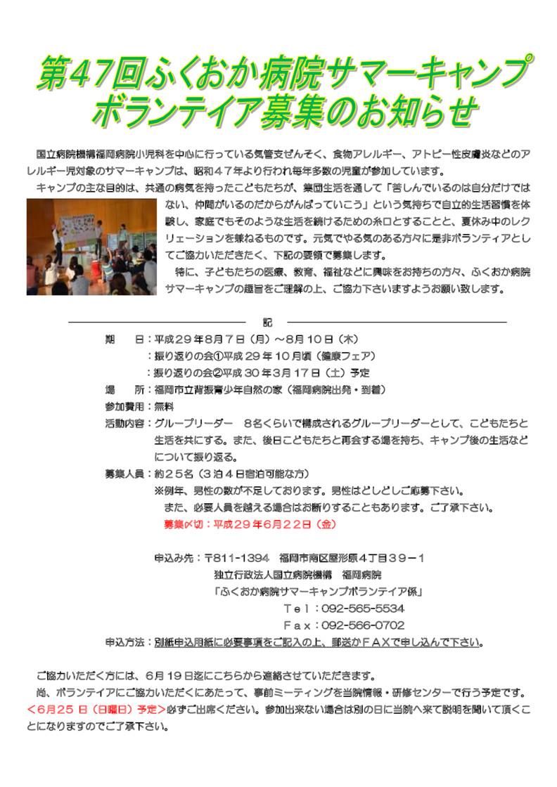 平成30年度 ふくおか病院サマーキャンプ ボランティア募集のお知らせ