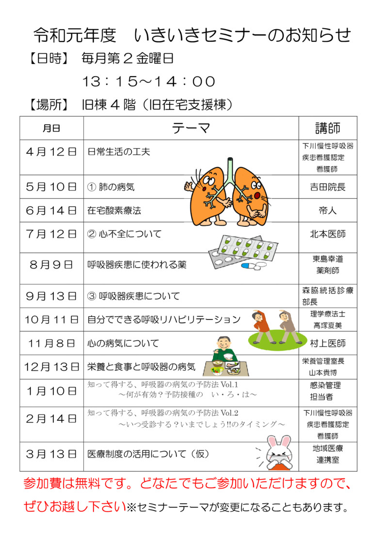 seminar_schedule2019aのサムネイル